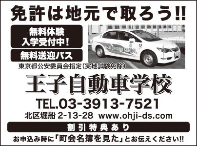 学校 王子 自動車